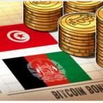 アフガニスタンとチュニジア、仮想通貨債券の発行を検討