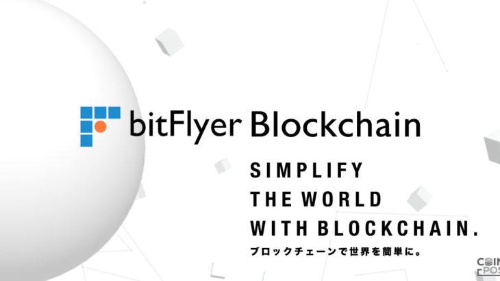 住友商事がbitFlyer Blockchainと業務提携、不動産賃貸契約プラットフォームの共同開発