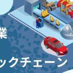 【THE 事例集】製造業×ブロックチェーン – 自動車業界編 part.1 –