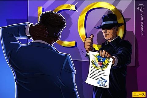 米規制当局SEC、ICOで調達した27億円の返金命じる | 仮想通貨スタートアップBitClaveに