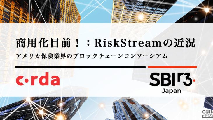 商用化目前!:RiskStreamの近況 アメリカ保険業界のブロックチェーンコンソーシアム